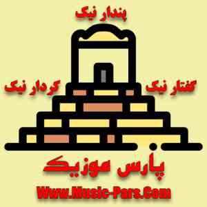 دانلود آهنگ رپ فارس حسین ابلیس